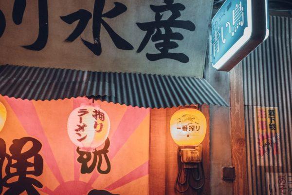 Gelesen: Hinter den Kulissen in Japan